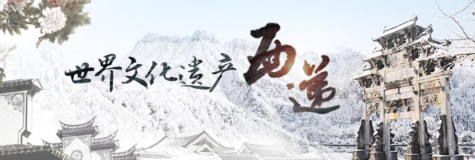 西递(冬季)