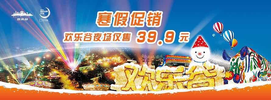 深圳欢乐谷0111