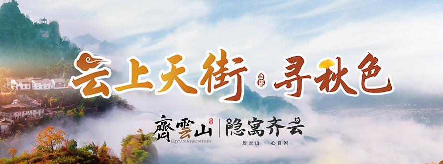 齐云山(秋季)