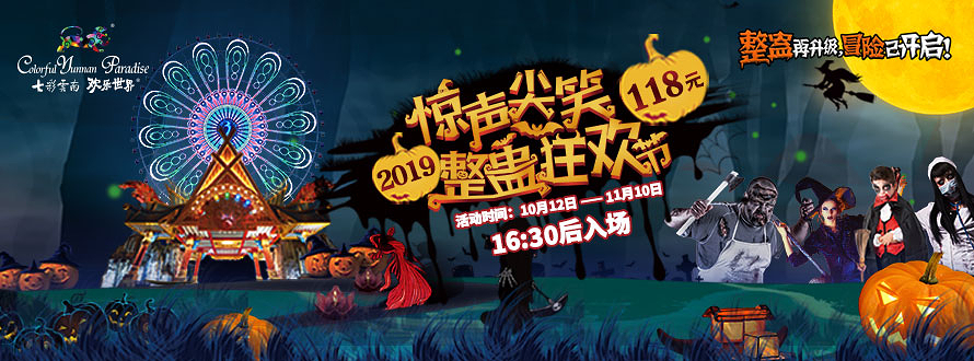 七彩云南欢乐世界狂欢节