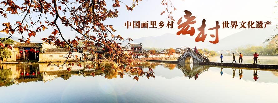 宏村(秋季)
