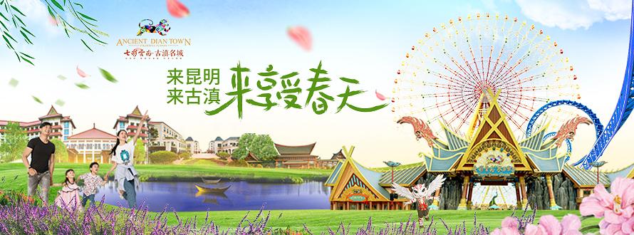七彩云南欢乐世界19年