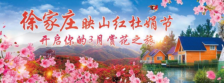 英德徐家庄生态旅游度假村