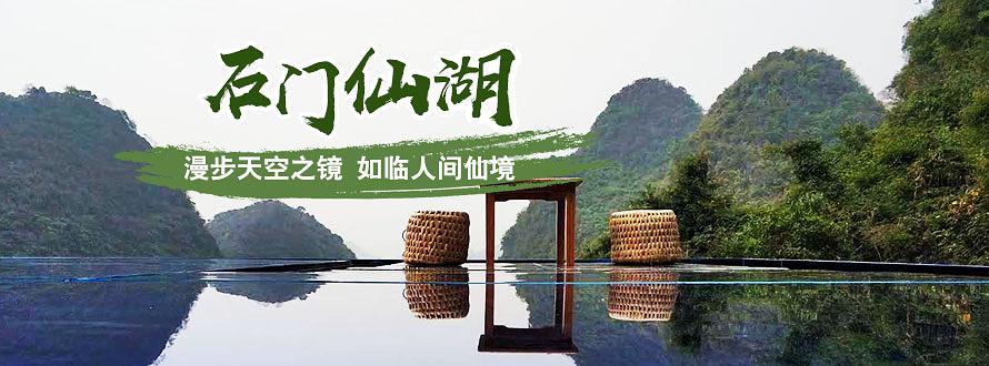 石门仙湖景区