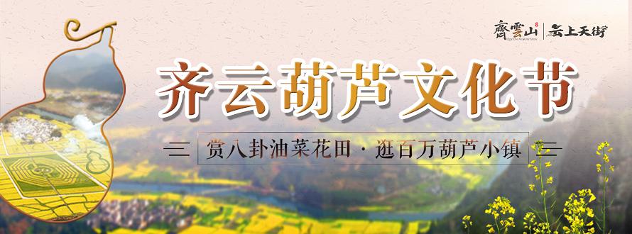 齐云山(油菜花)