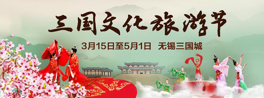 三国文化旅游节3.13