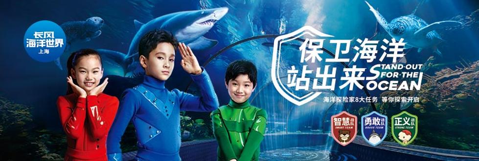 上海长风海洋馆(7.25)