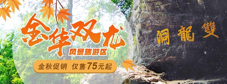 金华双龙9.2