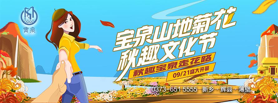 河南宝泉juhuajie