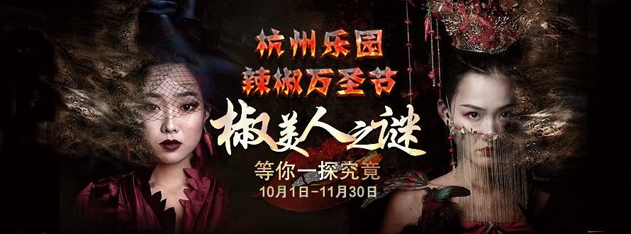 杭州乐园9.26