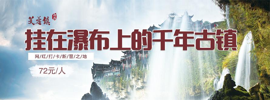 湖南芙蓉镇