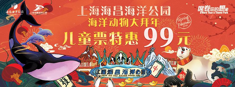 上海海昌新春