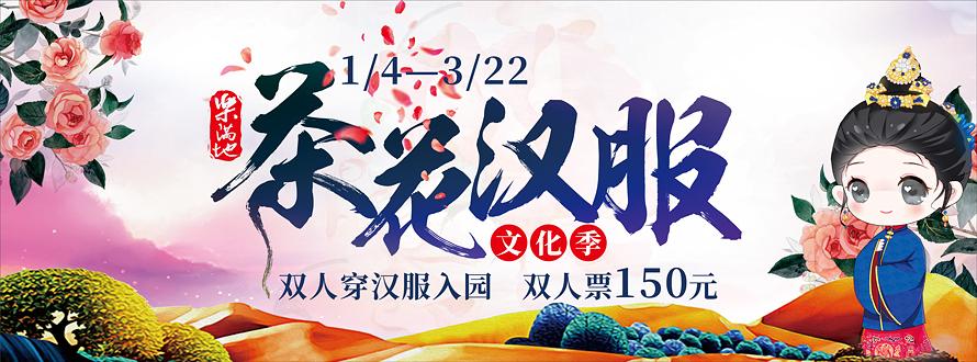 乐满地茶花节2020