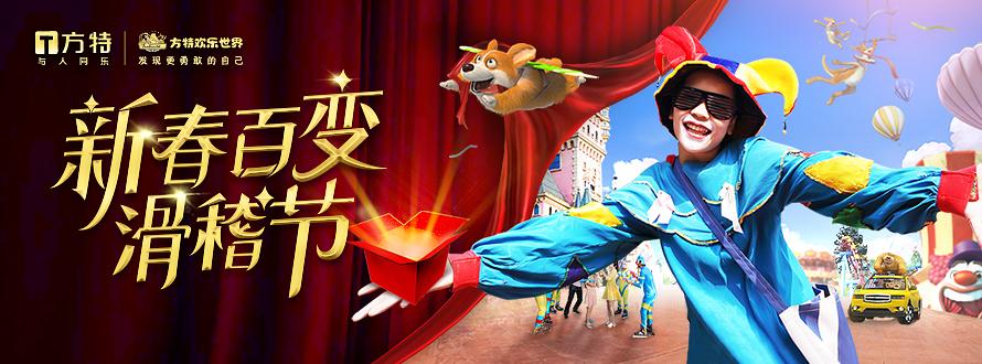 天津方特新春百变滑稽节