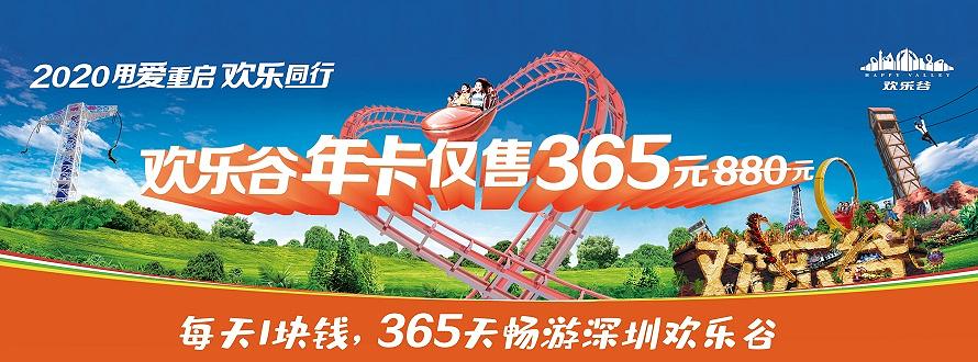 广东深圳欢乐谷2020