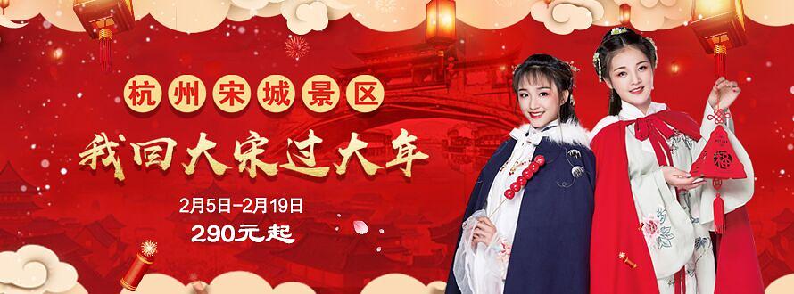 宋城春节1.23