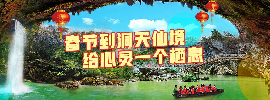 洞天仙境春节推广