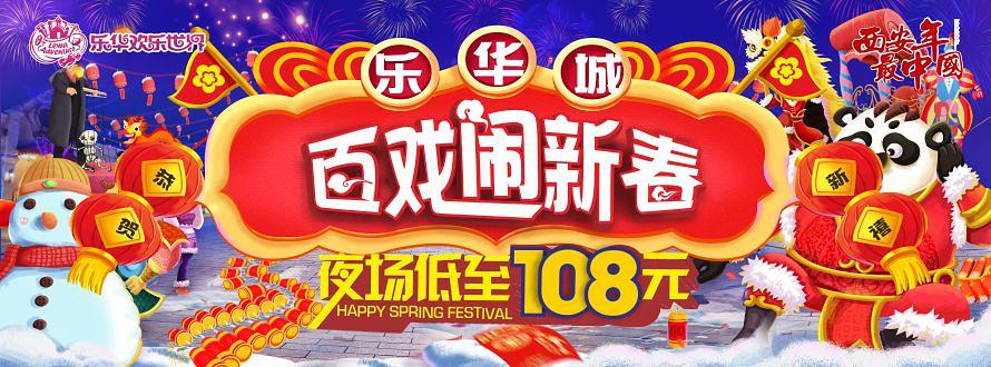 西安乐华春节活动