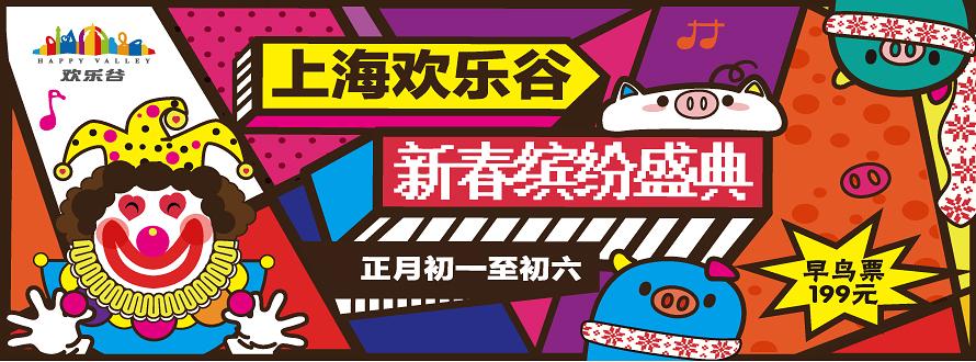 上海欢乐谷1.15