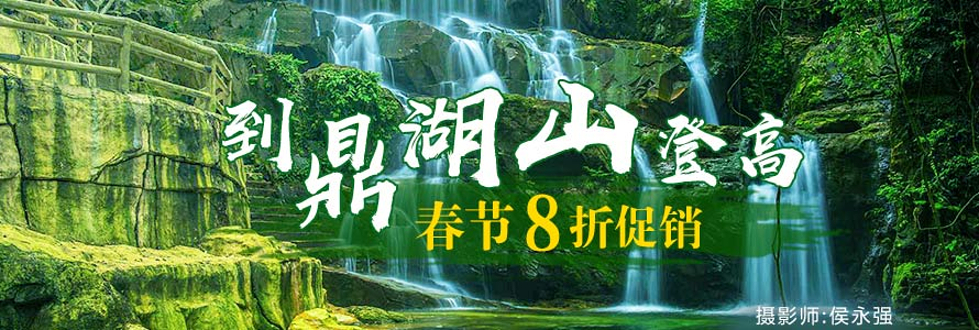 鼎湖山春节8折