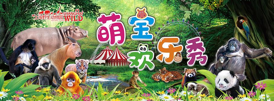 上海野生动物园(萌宝)