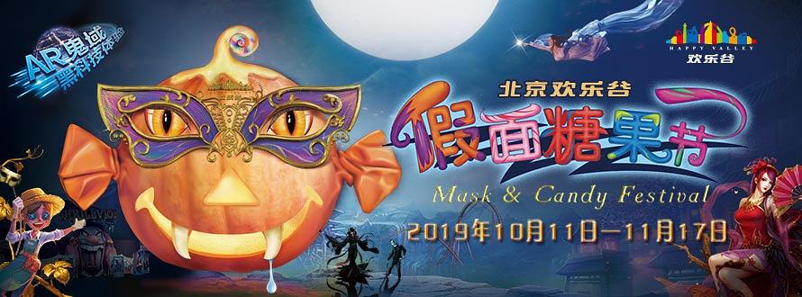 北京欢乐谷万圣节