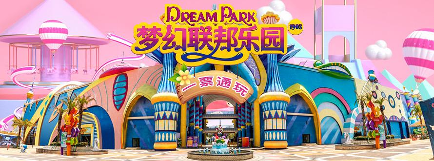 梦幻联邦乐园