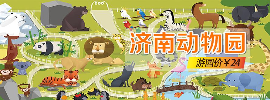 济南动物园10.16