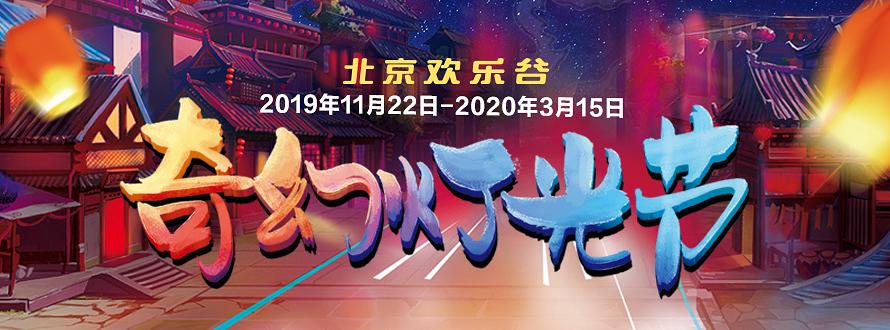 北京欢乐谷灯光节