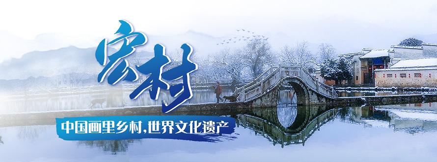宏村(冬季)