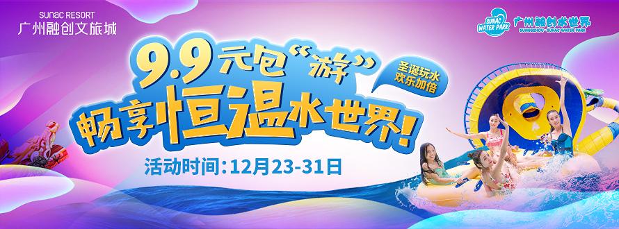 广州融创水世界