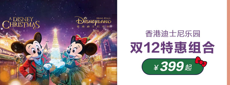 香港迪士尼双十二(广州)