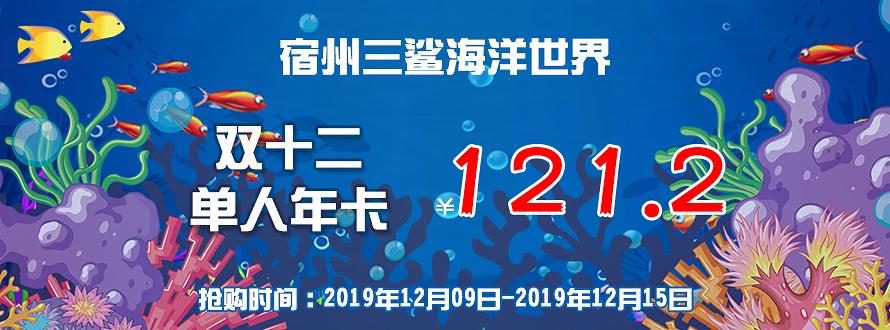 宿州三鲨海洋世界