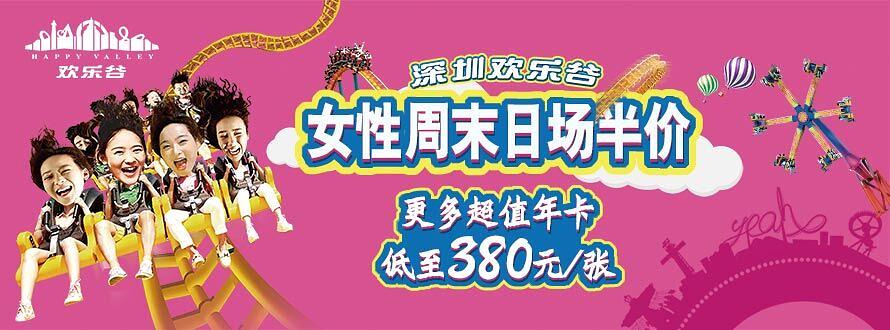 深圳欢乐谷0225