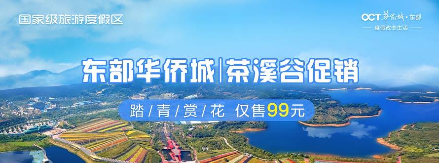 深圳东部华侨城
