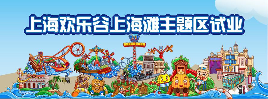 上海欢乐谷试营业