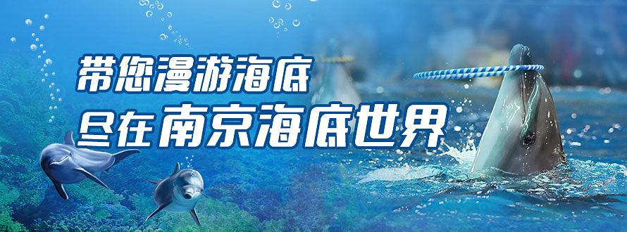 南京海底世界3.25