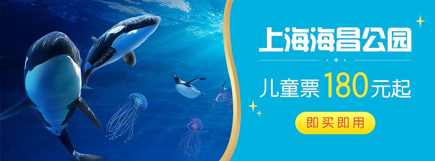 上海海昌(广告费)
