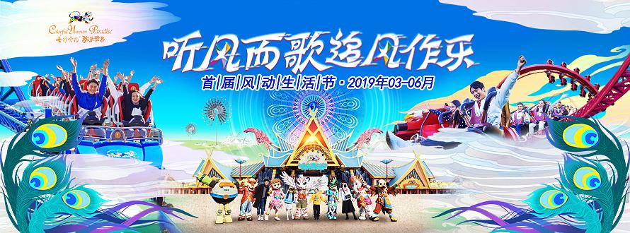 七彩云南欢乐世界风动生活节