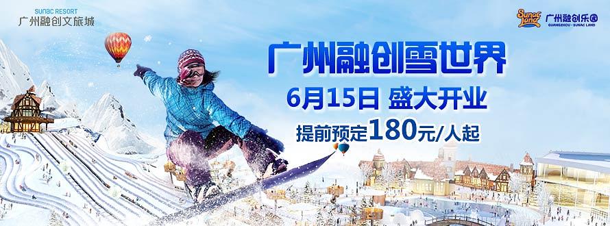 广州融创100W