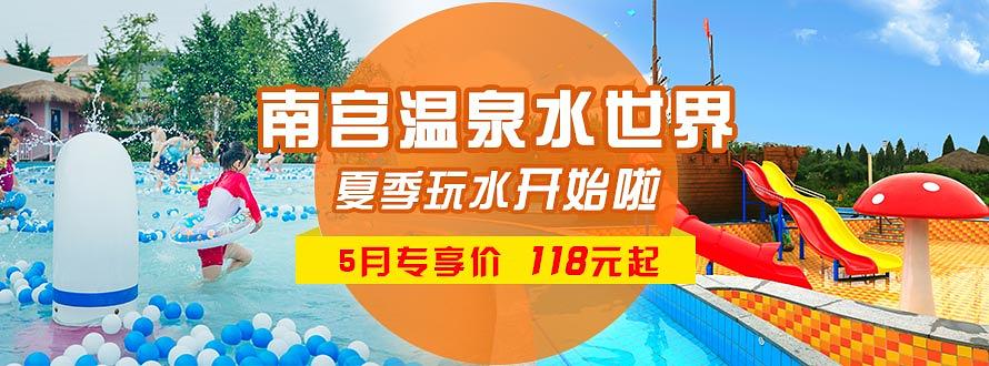 南宫温泉水世界519活动票