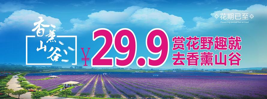 香薰山谷5.15