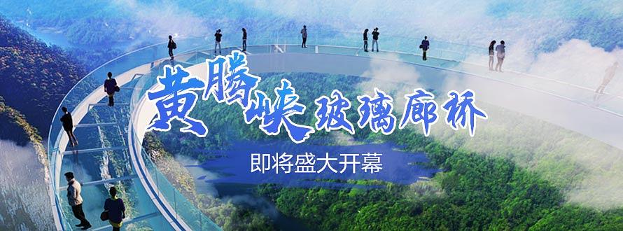 黄腾峡玻璃桥