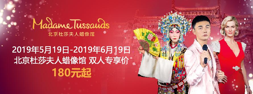 北京杜莎双人活动票