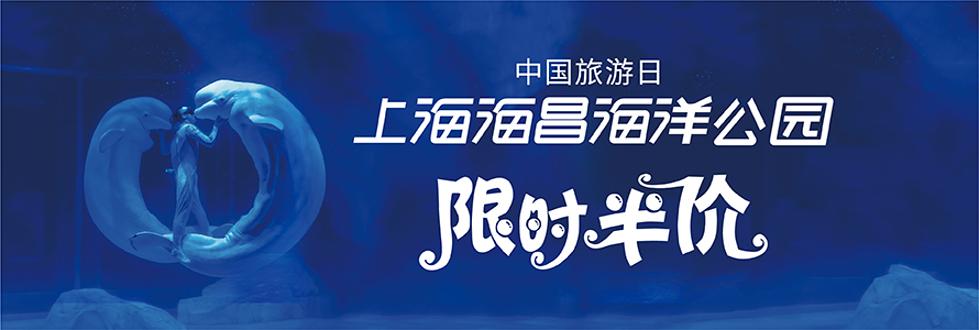 上海海昌(旅游日)