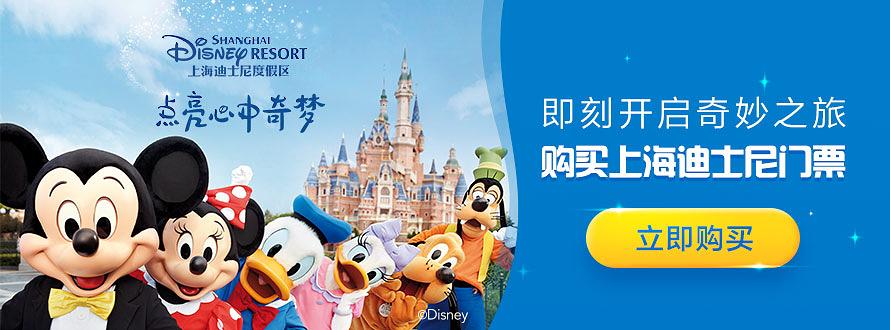 上海迪士尼乐园7-9月暑期