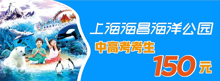 上海海昌(中高考)