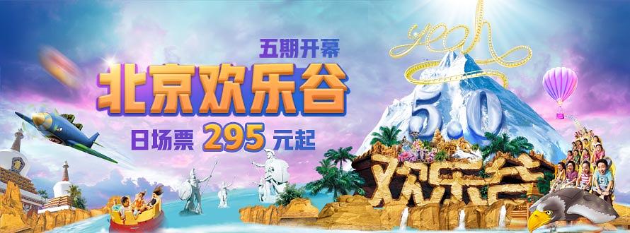 北京欢乐谷5期开幕活动票