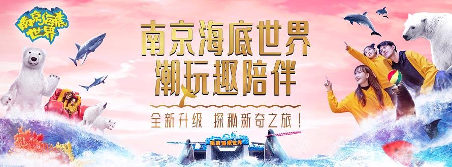南京海底世界1.8