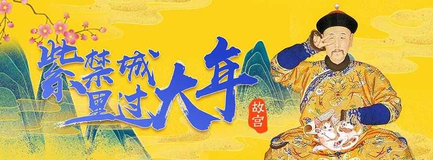 故宫-春节